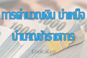 คำนวณเงินบำเหน็จ บำนาญข้าราชการ