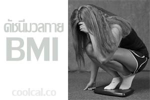 คำนวณค่า ดัชนีมวลกาย BMI